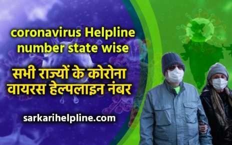 Central Helpline Number & State Wise Helpline Number for corona-virus