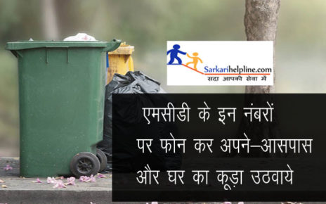 mcd garbage pick up free service