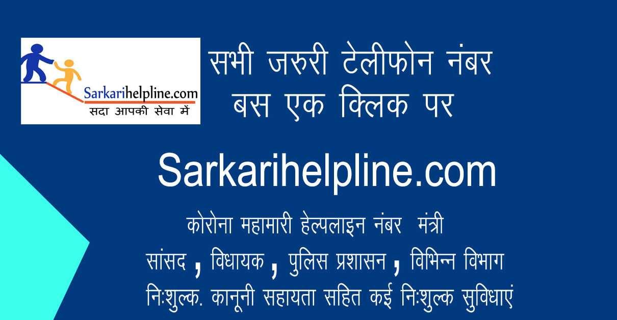 sarkari helpline