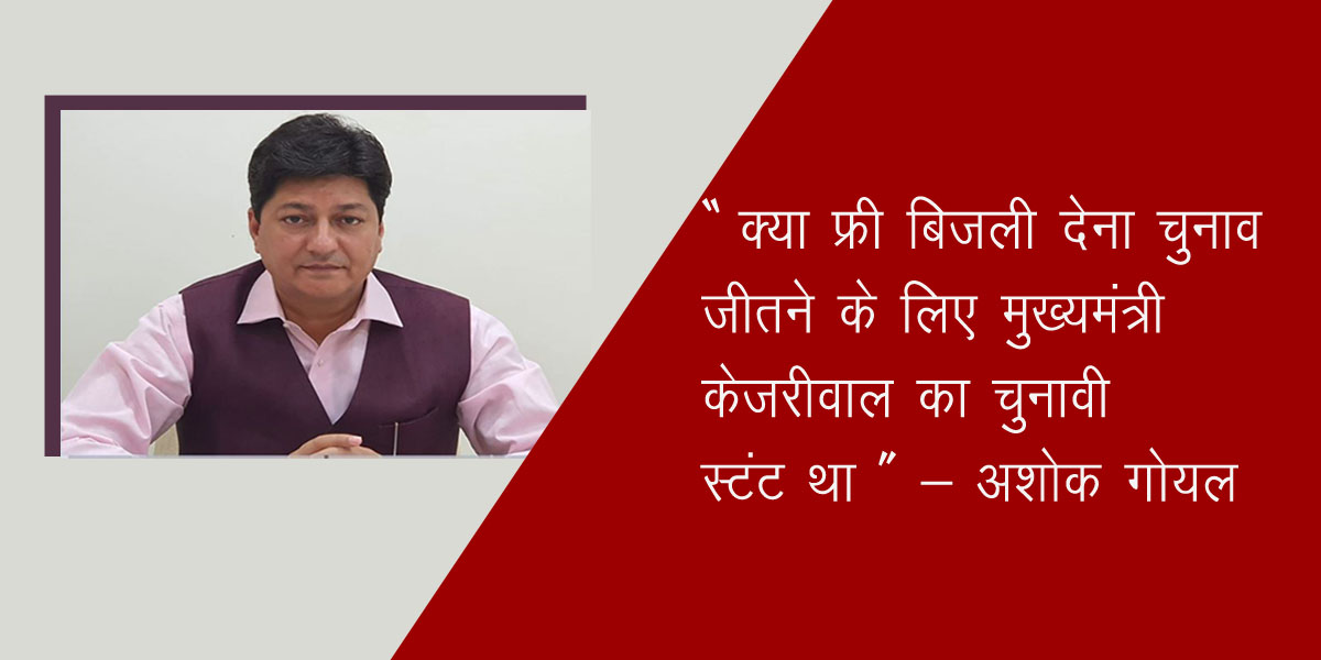 Was Chief Minister Kejriwal's electoral craft to win elections to give free electricity - Ashok Goyal