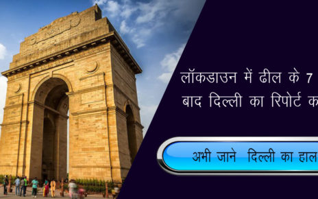 Corona Virus Update in Delhi