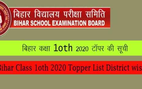 Bihar Class 1oth 2020 Topper List District wise