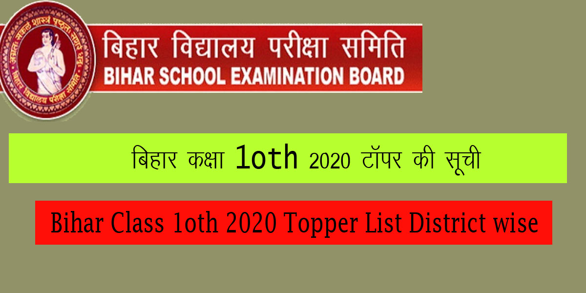 Bihar Class 1oth 2020 Topper List District wise
