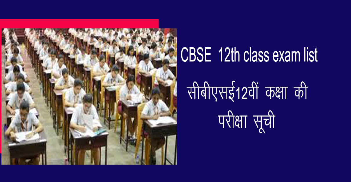 CBSE released 12th class exam list