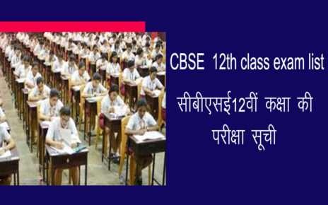 CBSE released 12th class exam list