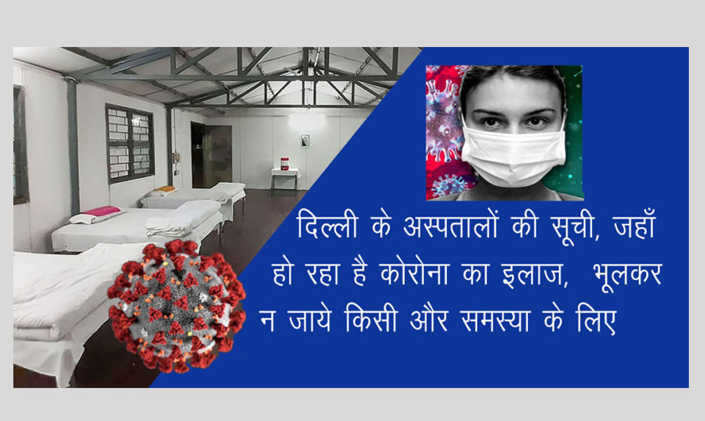 List of hospitals in Delhi, where corona is being treated, do not forget about any other problem