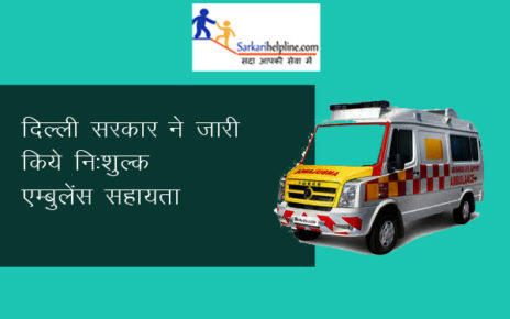 free ambulance service in Delhi