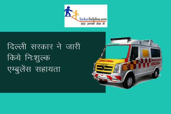 free ambulance service in Delhi