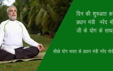 yog with modi