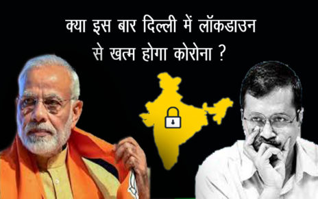 Will Corona end with lockdown in Delhi this time ??