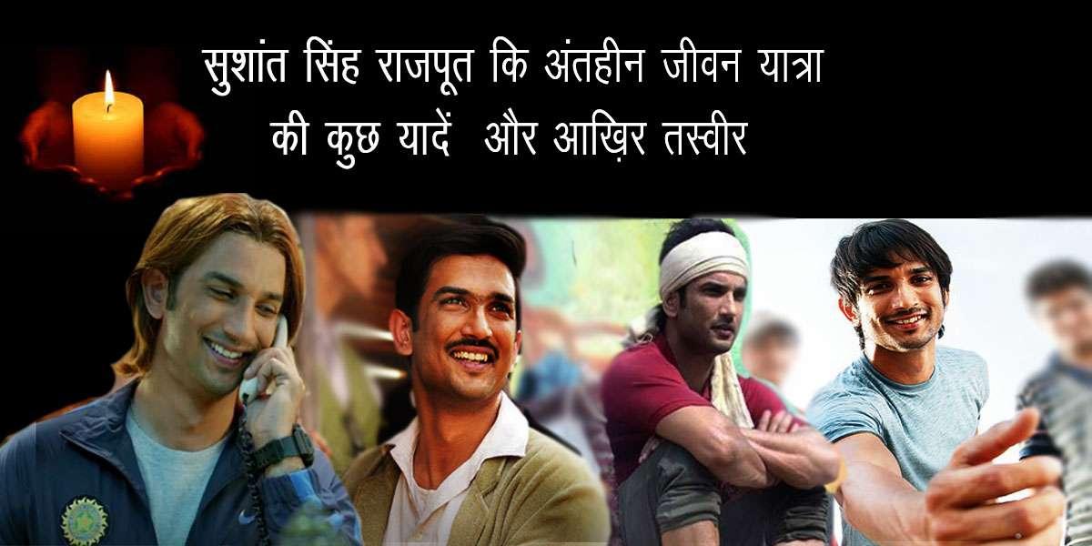 सोशल मीडिया पर दावा किया जा रहा है कि यह फोटो सुशांत सिंह की आत्महत्या के बाद के है
