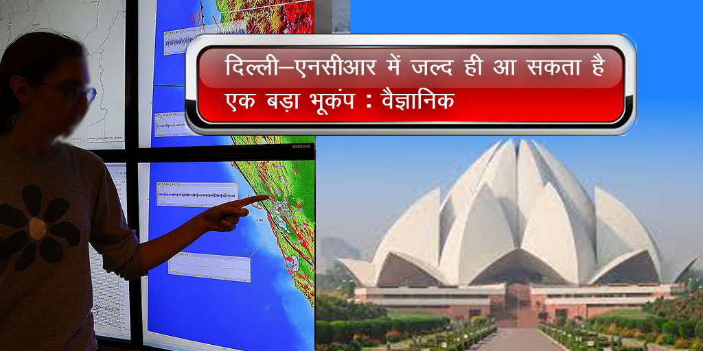 Delhi-NCR may face a major crisis soon: Scientist