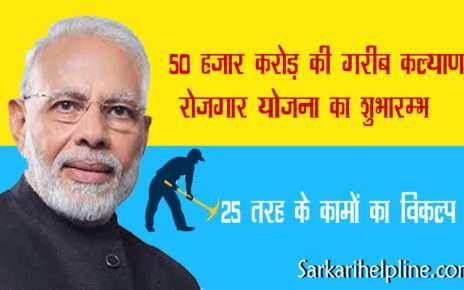 50 हजार करोड़ की गरीब कल्याण रोज़गार योजना का शुभारम्भ - 25 तरह के कामों का विकल्प