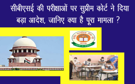 SC tells CBSE to consider scrapping of remaining exams
