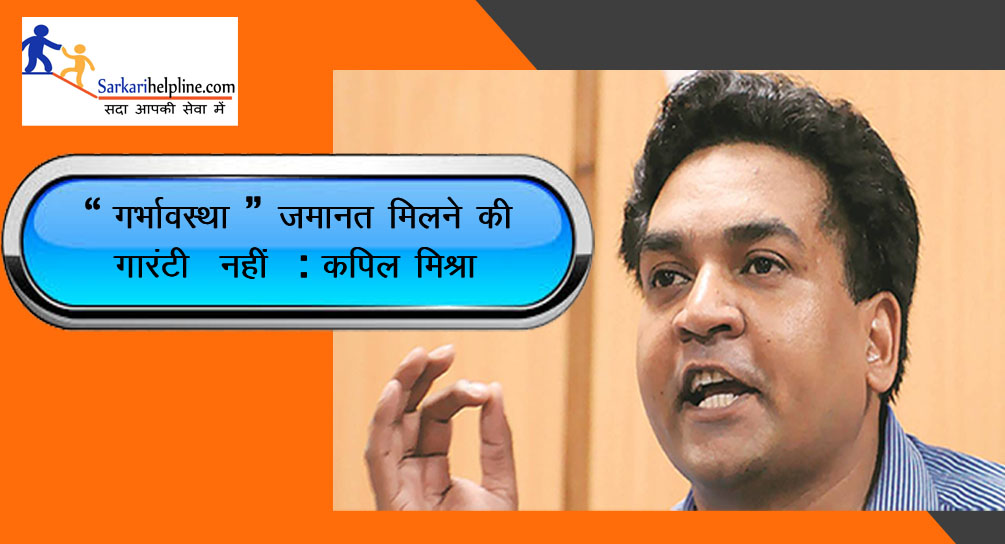 Not sure about getting pregnancy bail Kapil Mishra