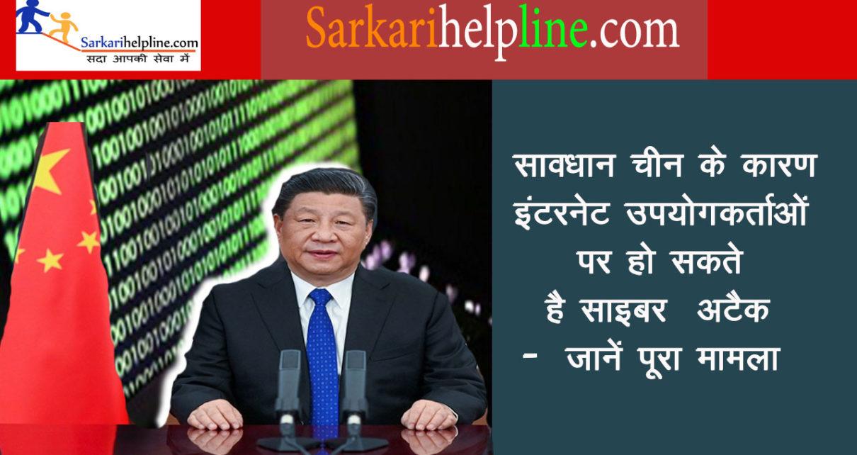 सावधान चीन के कारण इंटरनेट उपयोगकर्ताओं पर हो सकते है साइबर अटैक