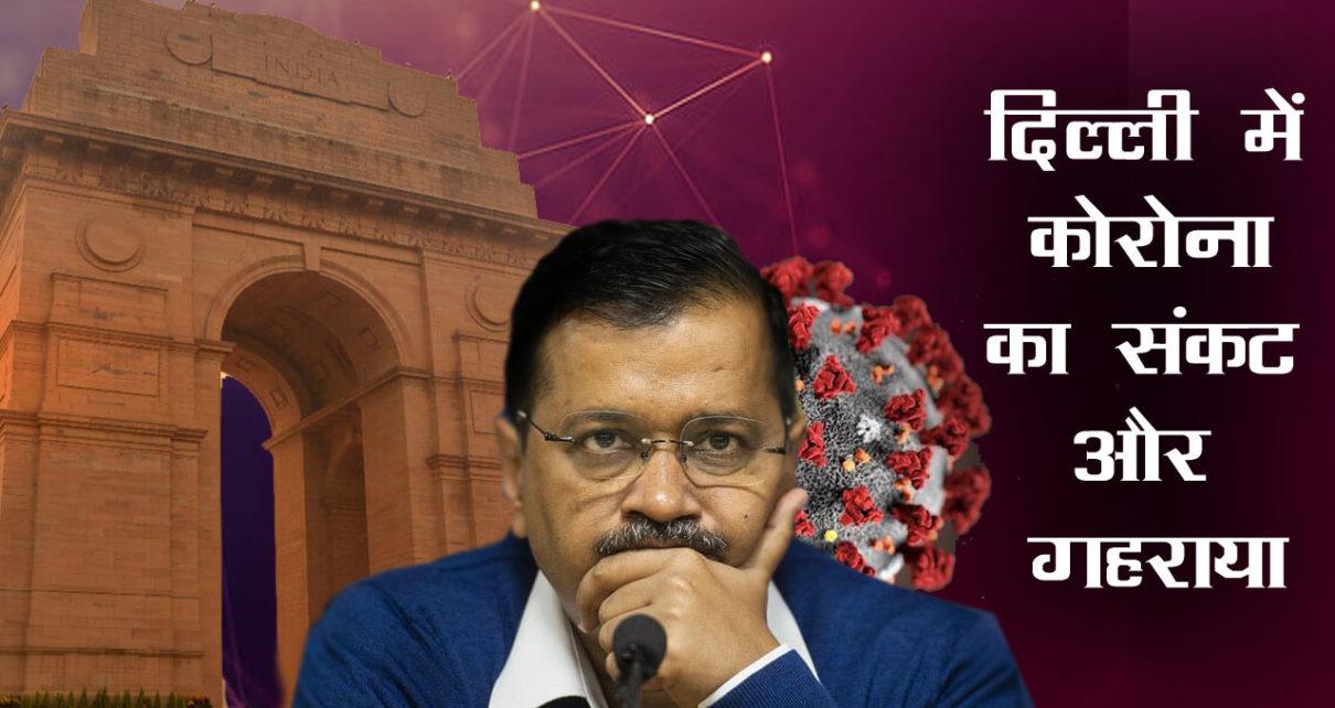दिल्ली में कोरोना का संकट और गहराया