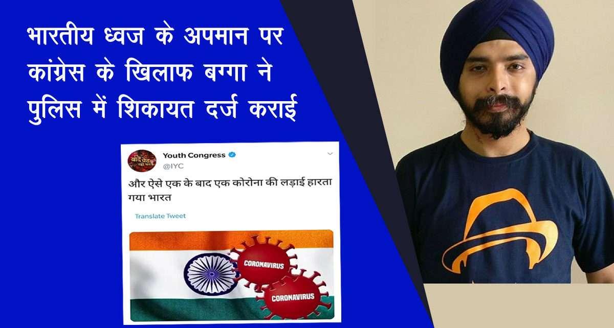 भारतीय ध्वज के अपमान पर कांग्रेस के खिलाफ बग्गा ने पुलिस में शिकायत दर्ज कराई