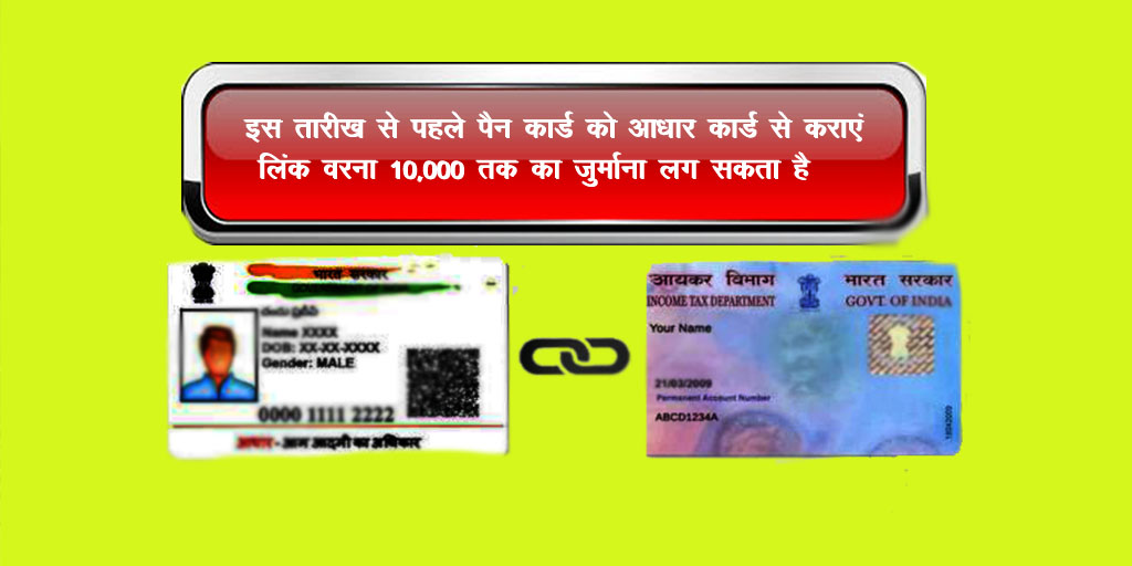 Before this date, get PAN card to Aadhar card. List or else a fine of up to 10,000 may be imposed