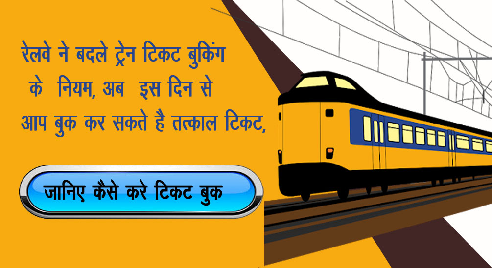 railway ticket booking new rules