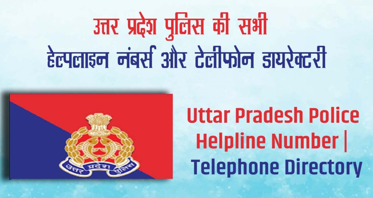 Police Station Uttam Nagar Delhi Police Emergency Helpline Number