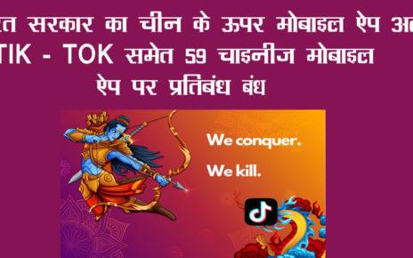 भारत सरकार का चीन के ऊपर मोबाइल ऐप अटैक , Tik Tok समेत 59 चाइनीज मोबाइल ऐप पर प्रतिबंध