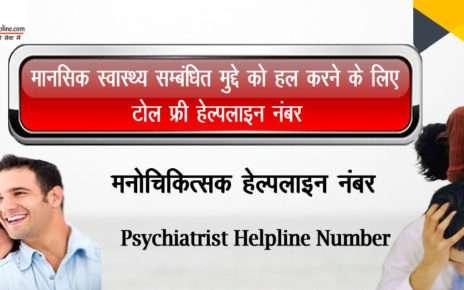 मानसिक स्वास्थ्य सम्बंधित मुद्दे को हल करने के लिए टोल फ्री हेल्पलाइन नंबर