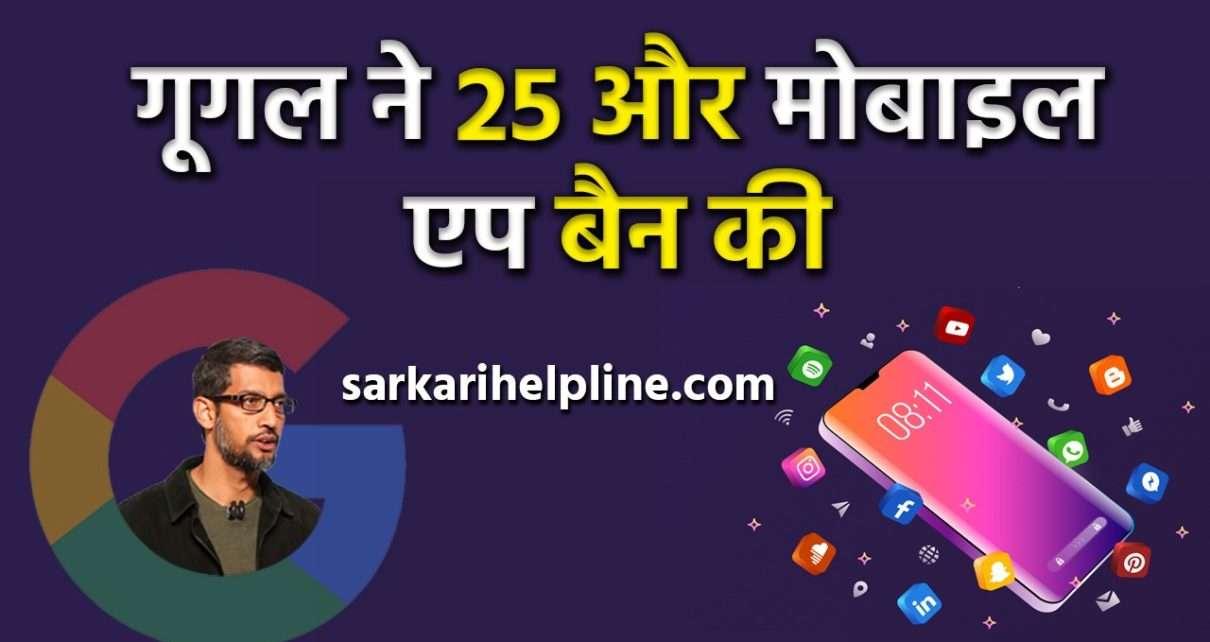 गूगल ने 25 मोबाइल ऐप्स पर प्रतिबंध लगाया | | Google bans 25 mobile apps