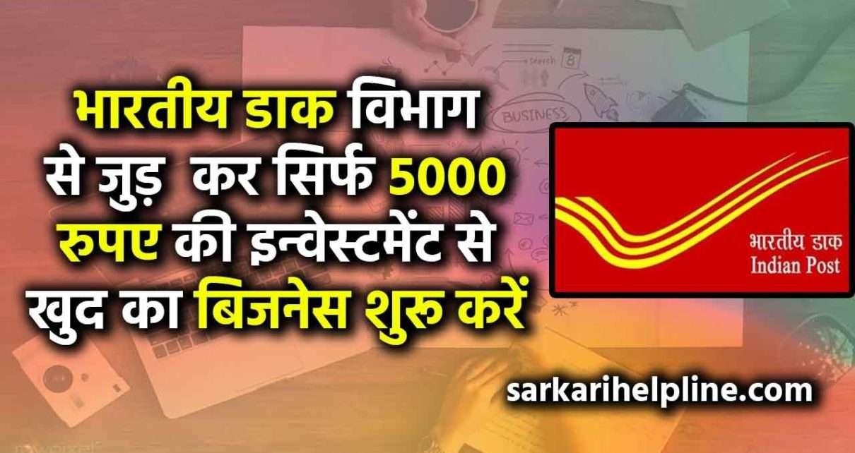 भारतीय डाक विभाग से जुड़ कर सिर्फ 5000 रुपए की इन्वेस्टमेंट से खुद का बिजनेस शुरू करें |