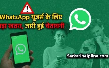 WhatsApp यूजर्स के बड़ी चेतावनी - WhatsApp यूजर्स पर बना बड़ा खतरा