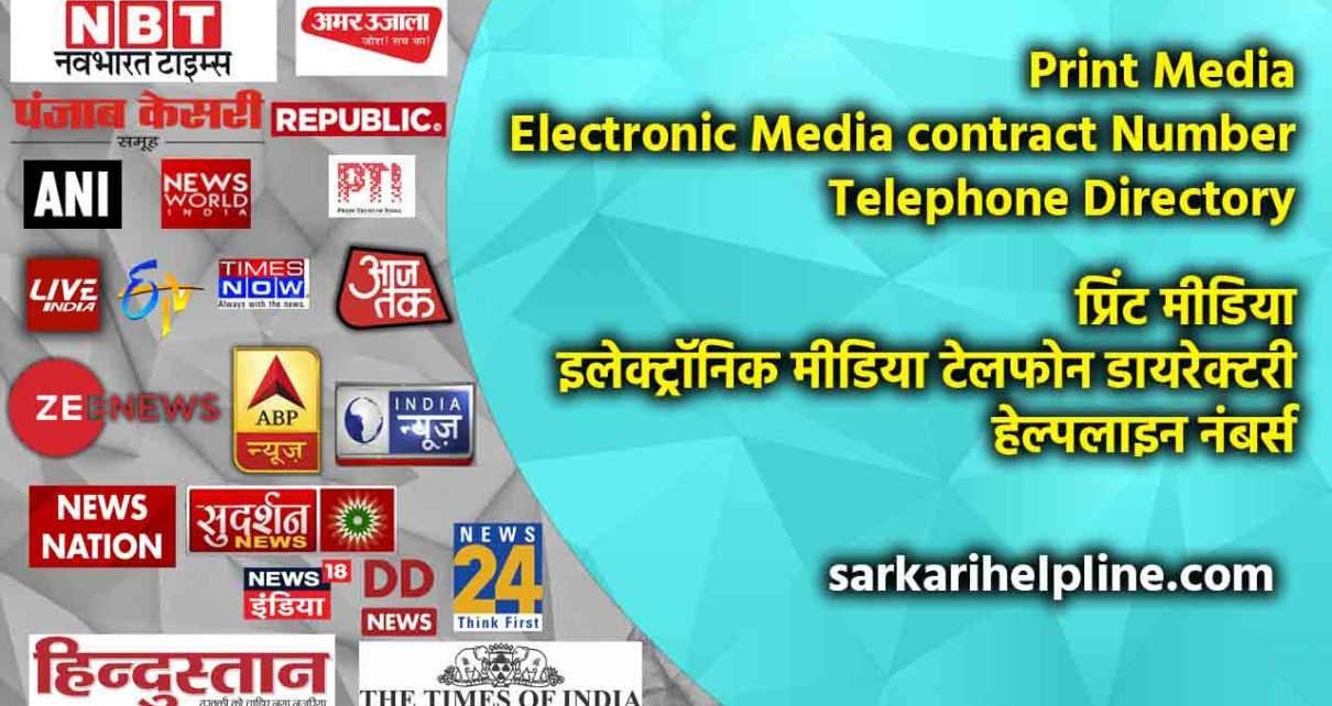 Media Contact Number Helpline Number Media telephone Directory