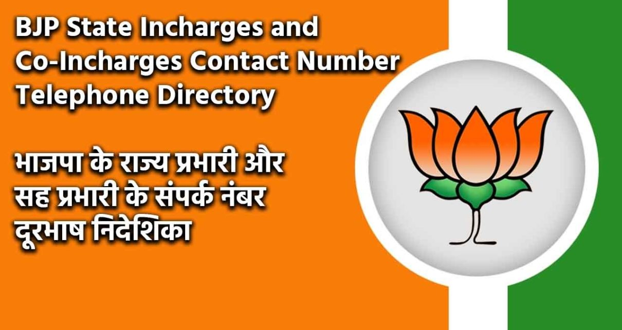 BJP State Incharges & Co-Incharge Contact Number | Telephone Directory
