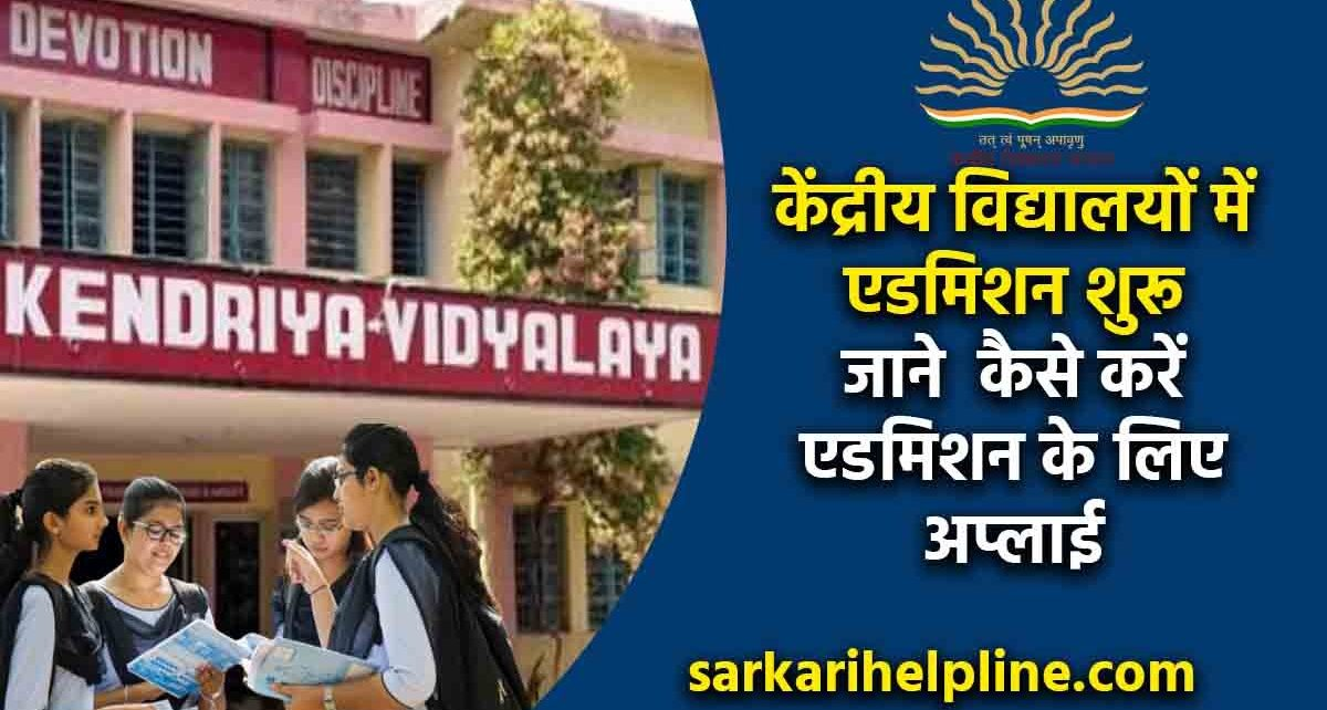 Admission started in Kendriya Vidyalayas. Know how to apply