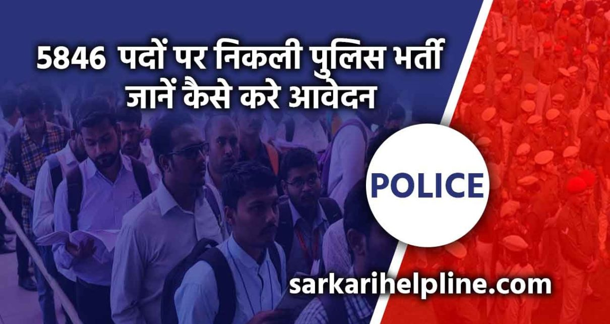Delhi Police Recruitment 2020 - Delhi Police Recruitment 2020 Post Details