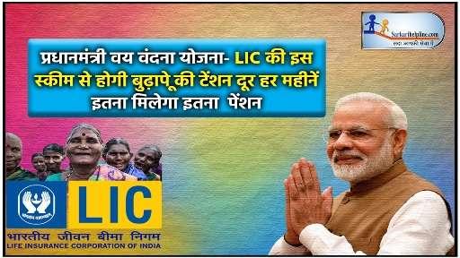 प्रधानमंत्री वय वंदना योजना Prime Minister's Vandana Scheme