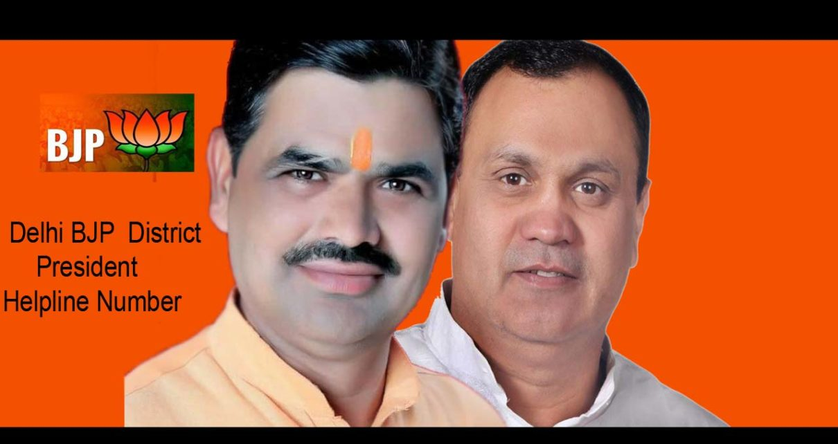Delhi BJP District President | दिल्ली ज़िला अध्यक्ष