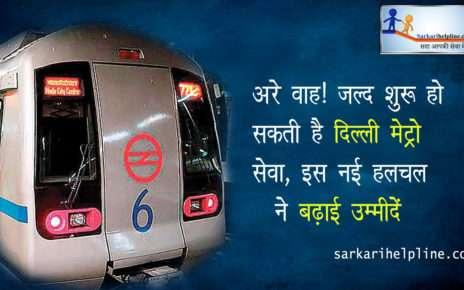 केंद्र सरकार की मंजूरी मिलते ही शुरू हो सकती है दिल्ली मेट्रो | DMRC Delhi Metro services to resume as soon as Centre gov gives nod