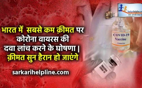भारत में सबसे कम क़ीमत पर कोरोना वायरस की दवा लांच करने के घोषणा