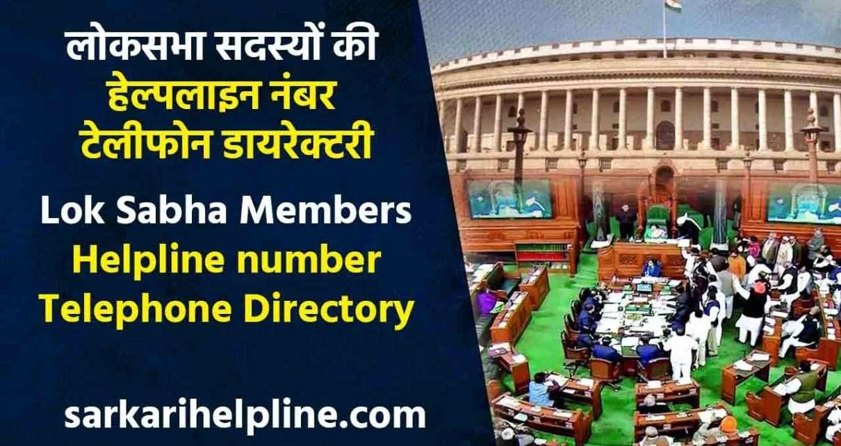 List of members of the 17th Lok Sabha | Contact number of Lok Sabha Members | Helpline number of Lok Sabha Members | Mobile Number of Lok Sabha Members