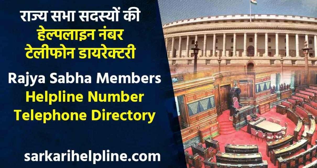 List of Rajya Sabha Members Contact helpline numbers | Rajaya Sabha Members office address Contact numbers Personal Assistant Details Contact Number