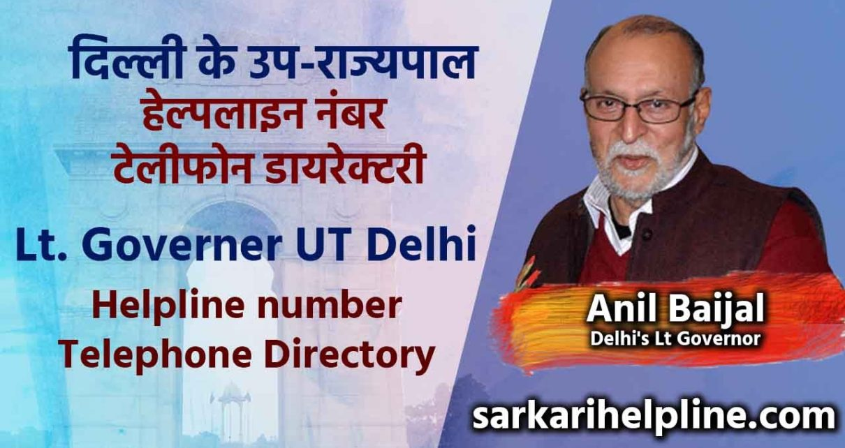 Lt Governor of Delhi (UT) Office Helpline Number | Lt Governor of Delhi (UT) OfficeTelephone Directory