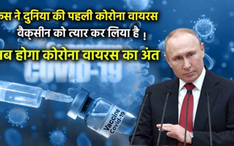 Russia launches world's first Covid-19 vaccine, know when it will start getting and how much will it cost. रूसी ने किया दुनिया का सबसे पहला कोविड-19 वैक्सीन लॉन्च
