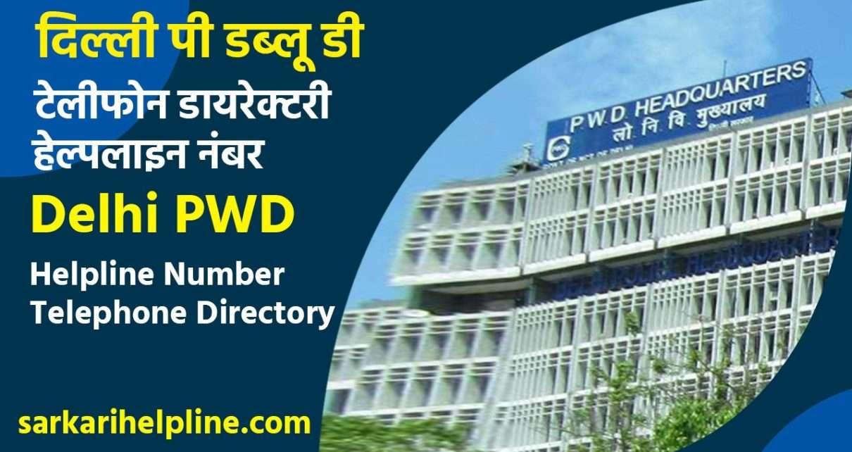 Delhi PWD Helpline Number |Telephone Directory