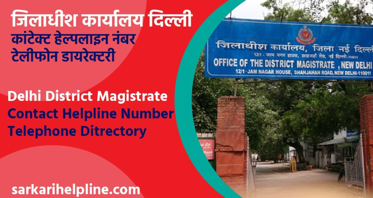 Delhi District Magistrate Contact Numbers SDM court Helpline number
