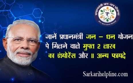11 benefits of PM jan dhan yojna bank account PMJDY