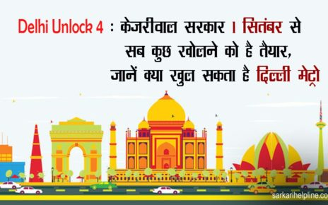 Delhi Unlock 4: Kejriwal government is ready to open everything from September 1, know what Delhi Metro can open