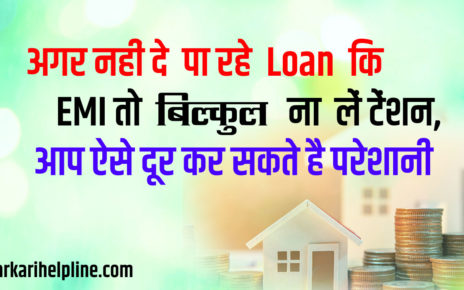 If you are not able to give loan that EMI, then do not take tension at all, you can overcome this problem
