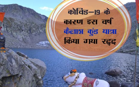 Kailash Kund trip canceled this year due to Kovid-19