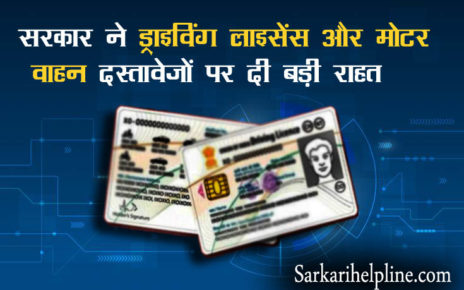Government gave big relief on driving license and motor vehicle documents