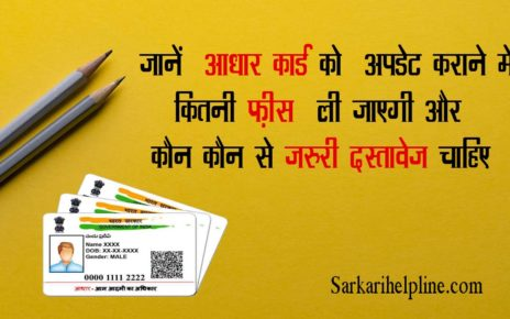 Know how much and which documents is required to update Aadhaar card